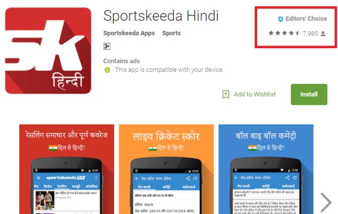 sk hindi